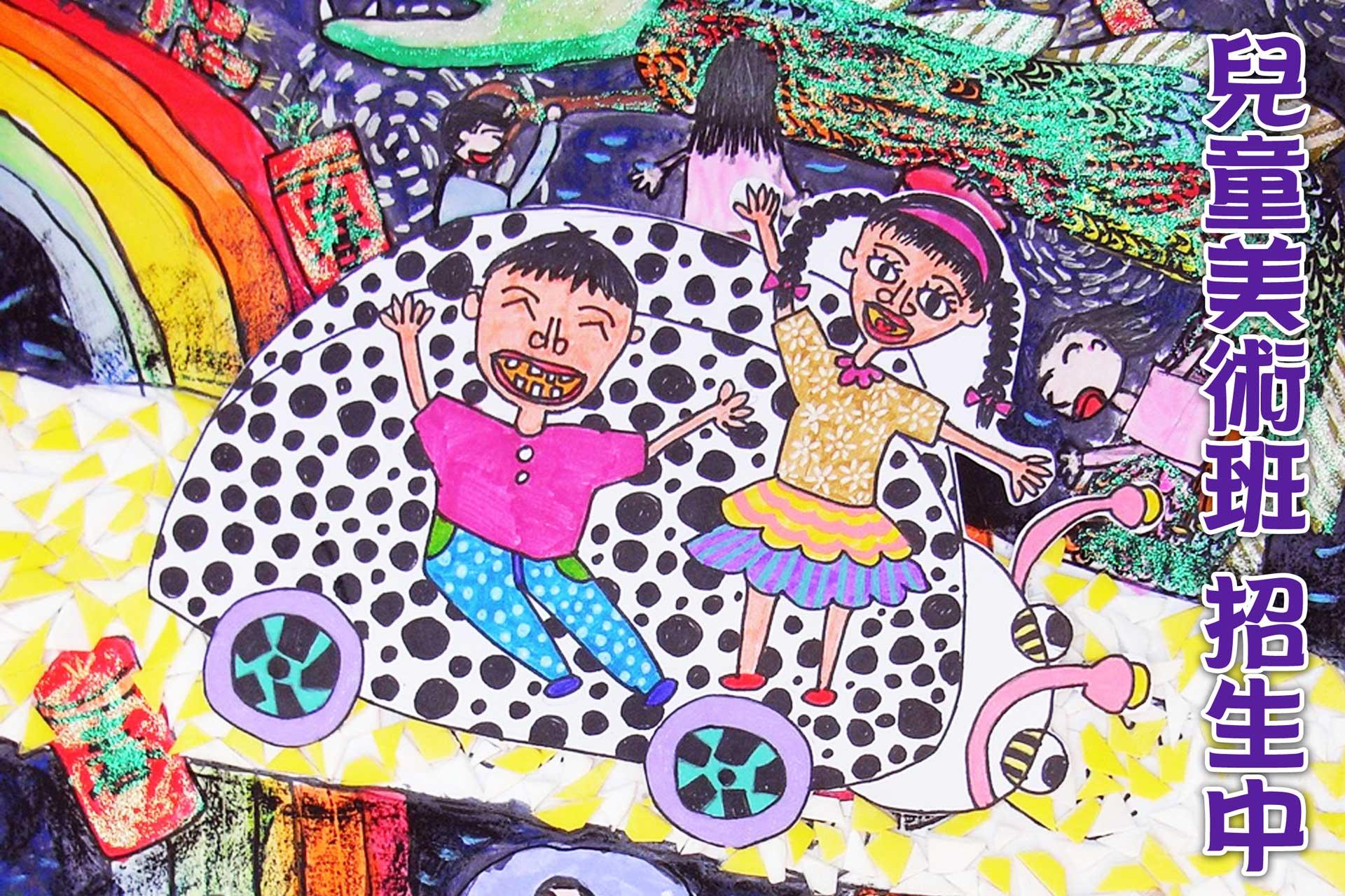兒童美術班